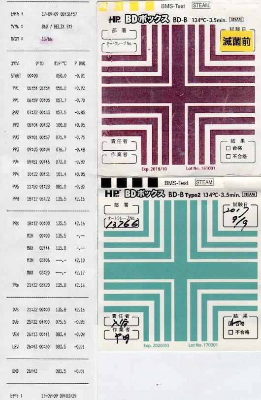 f:id:tokyo-microscope:20170909092859j:plain