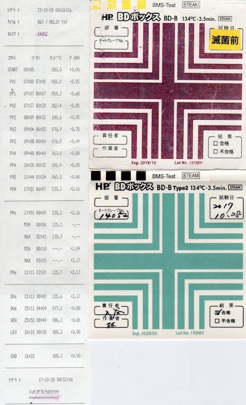 f:id:tokyo-microscope:20171028093225j:plain