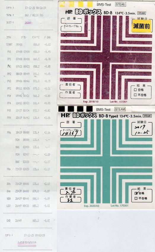 f:id:tokyo-microscope:20171225094748j:plain