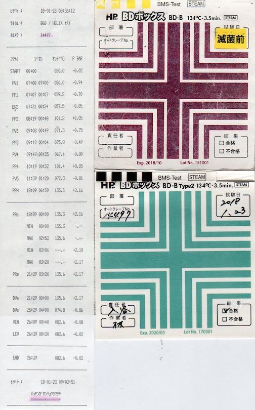 f:id:tokyo-microscope:20180123110600j:plain