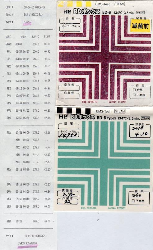 f:id:tokyo-microscope:20180410092706j:plain