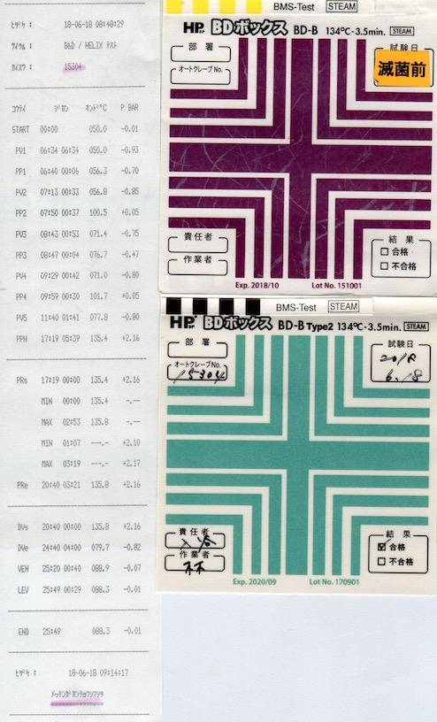 f:id:tokyo-microscope:20180618093954j:plain
