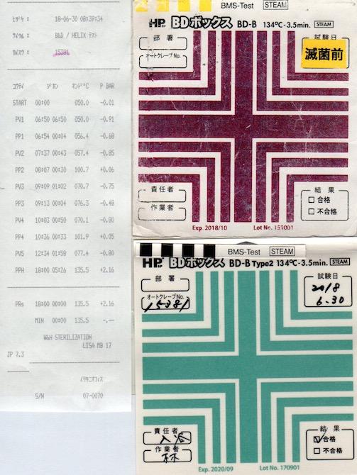 f:id:tokyo-microscope:20180630101348j:plain