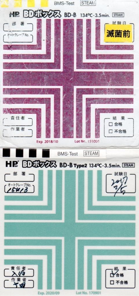 f:id:tokyo-microscope:20180705174557j:plain