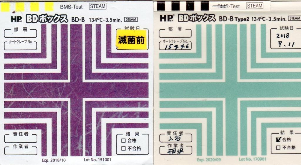 f:id:tokyo-microscope:20180712092232j:plain
