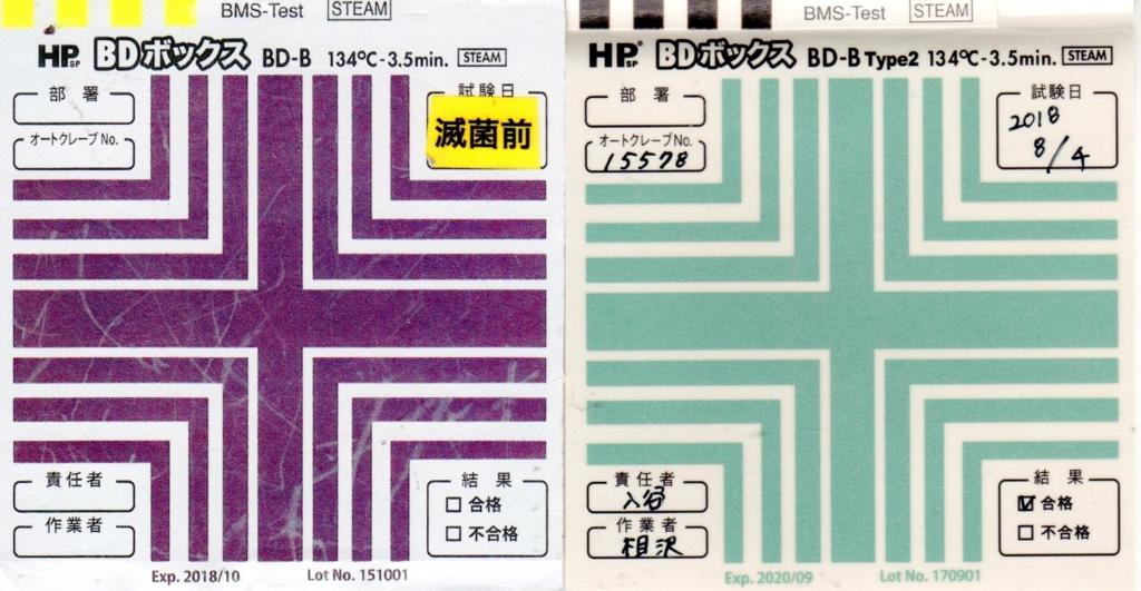 f:id:tokyo-microscope:20180804151205j:plain