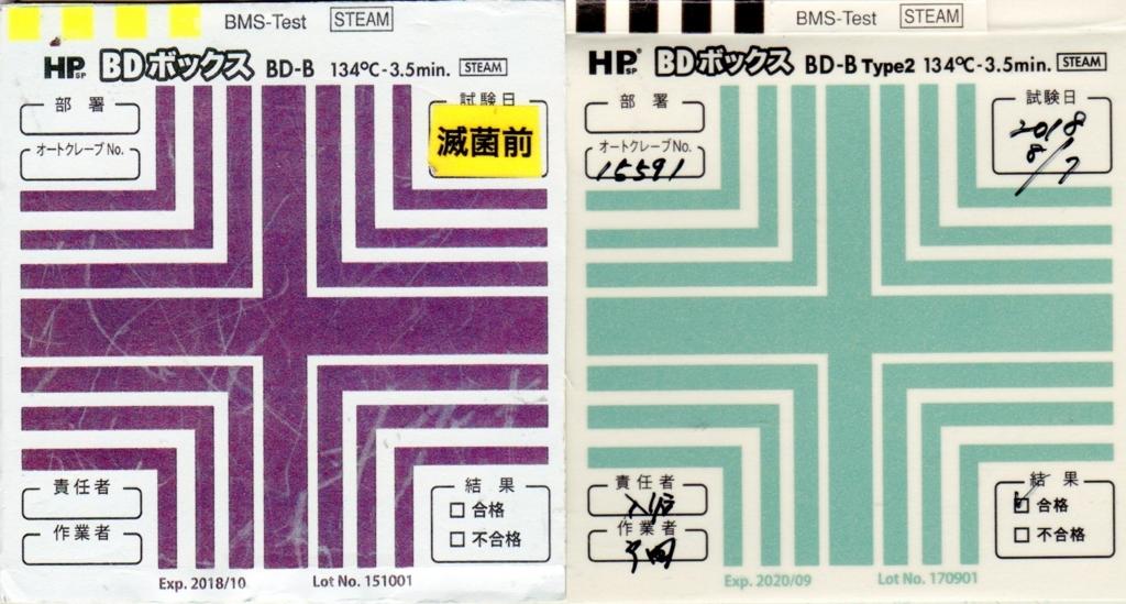 f:id:tokyo-microscope:20180807095623j:plain