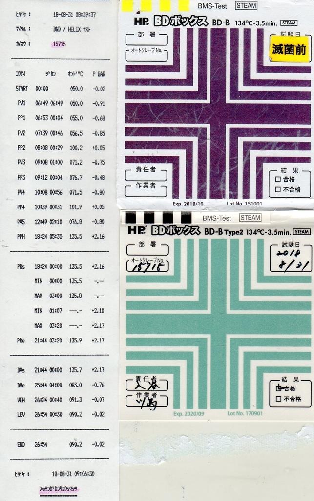f:id:tokyo-microscope:20180831094920j:plain