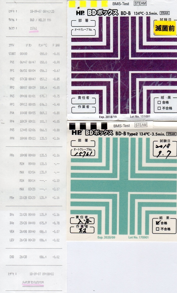 f:id:tokyo-microscope:20180907092012j:plain