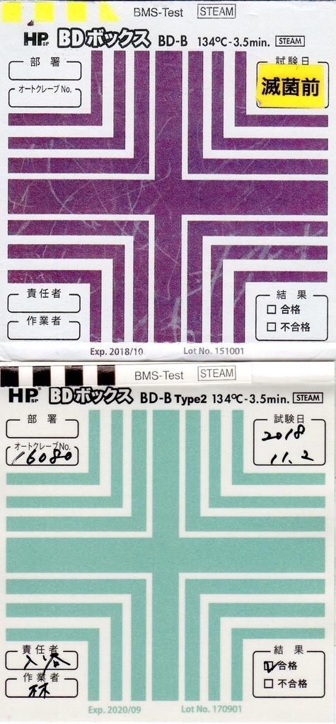 f:id:tokyo-microscope:20181102114351j:plain