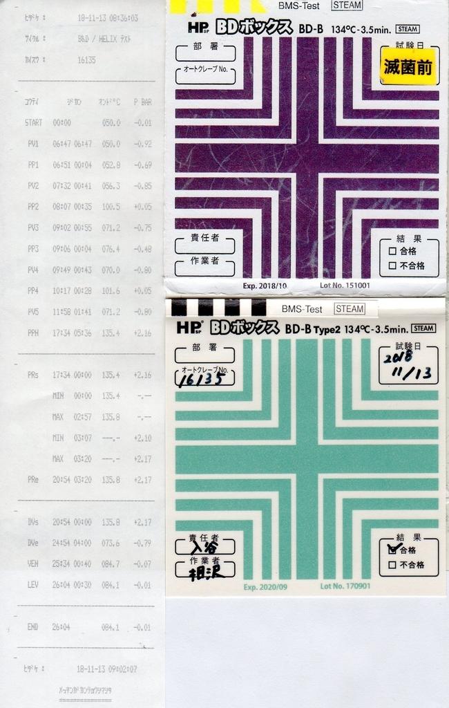 f:id:tokyo-microscope:20181113100417j:plain