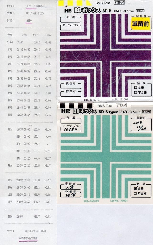 f:id:tokyo-microscope:20181120095509j:plain