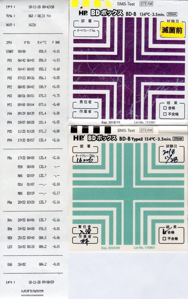 f:id:tokyo-microscope:20181128094413j:plain