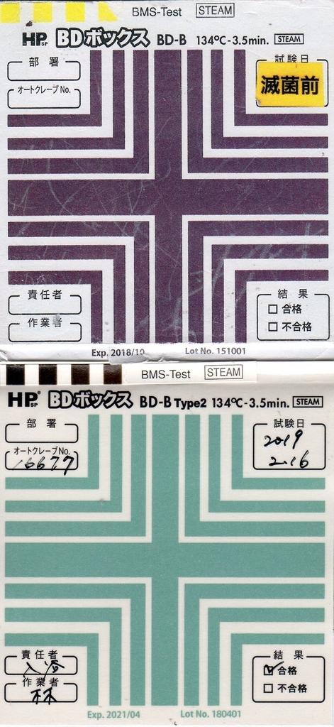 f:id:tokyo-microscope:20190216113004j:plain