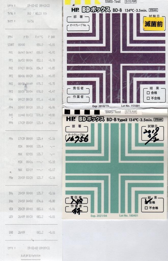 f:id:tokyo-microscope:20190302113359j:plain