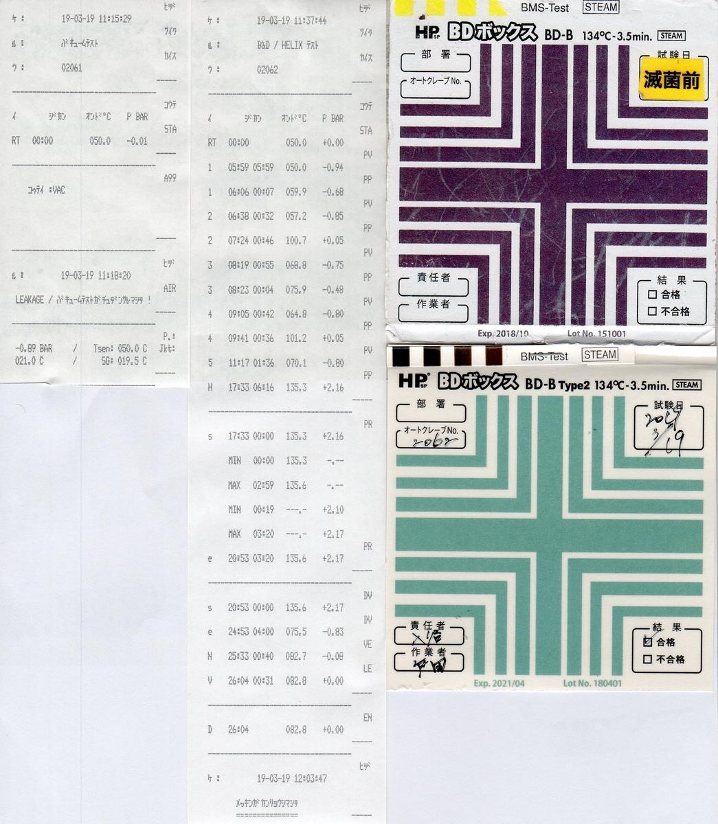 f:id:tokyo-microscope:20190319161518j:plain