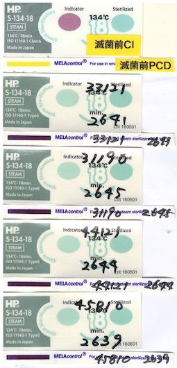 『内部コントロール』   ※鋼製器具基本セット 合格  日油技研工業 HPSP®滅菌カードS-134-18 Chemical Indicator CIClass6Steam-Prion ISO11140-1  ※微細中空構造であるタービン、エンジン、超音波ヘッド 合格  MELAcontrol PCD-Testset ISO11140-1 Class6 Chemical Indicator S-134-18、Steam-Prion