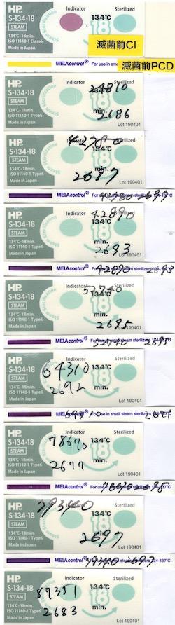 f:id:tokyo-microscope:20190709172400j:plain