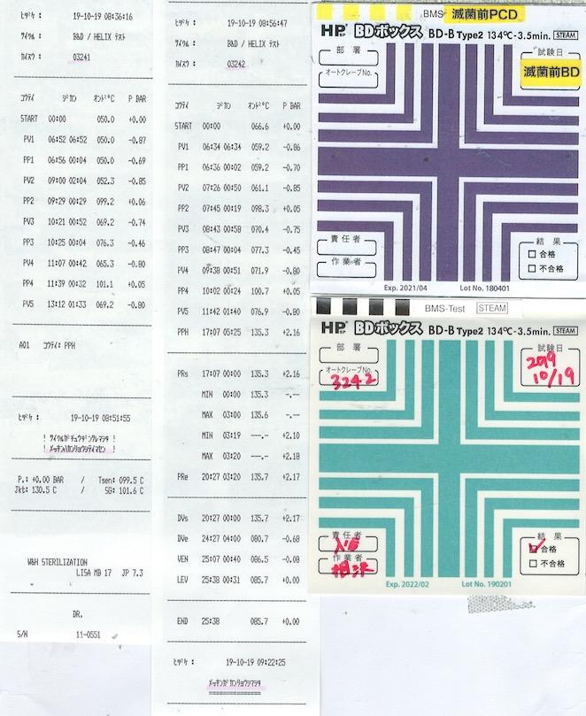 f:id:tokyo-microscope:20191019094955j:plain