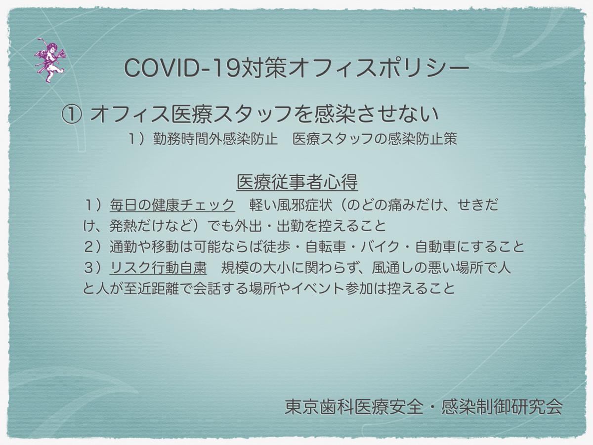 新型コロナウイルス感染症 COVID-19対策