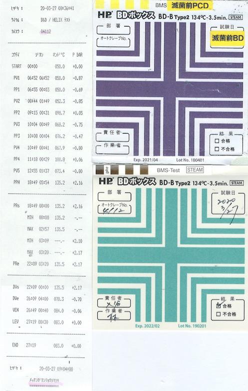 f:id:tokyo-microscope:20200327095451j:plain