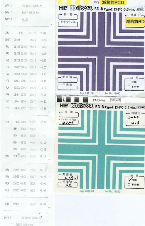 f:id:tokyo-microscope:20200403095806j:plain