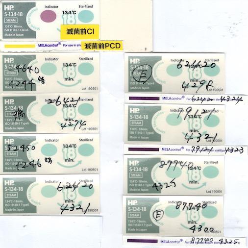 f:id:tokyo-microscope:20200511153744j:plain