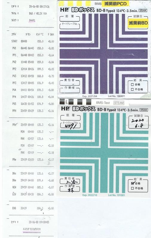 f:id:tokyo-microscope:20200608105834j:plain