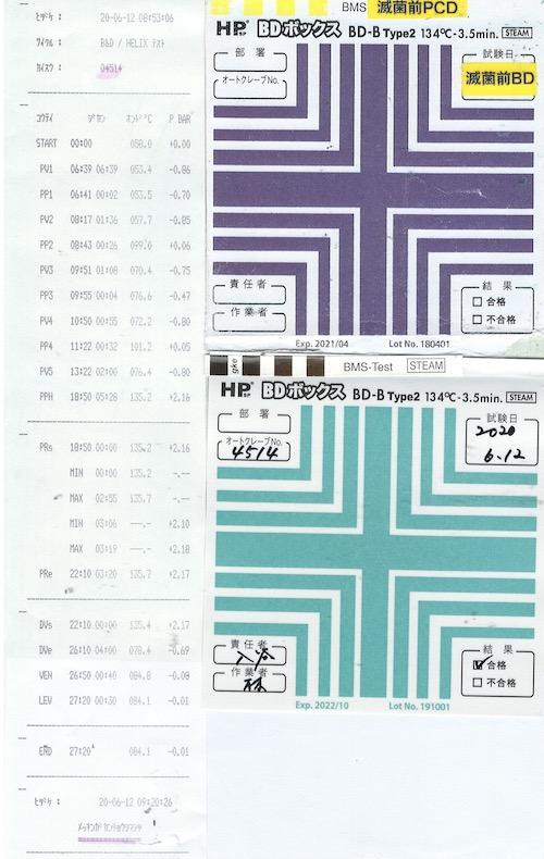 f:id:tokyo-microscope:20200612101930j:plain
