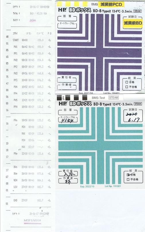 f:id:tokyo-microscope:20200617160940j:plain