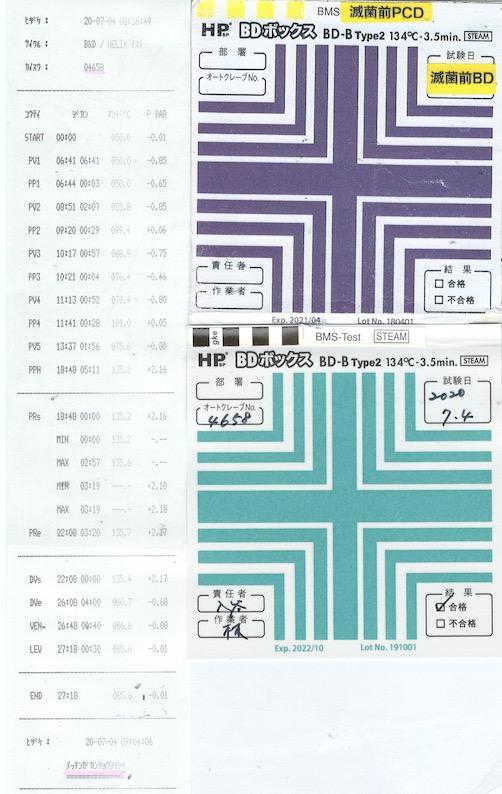 f:id:tokyo-microscope:20200704140554j:plain