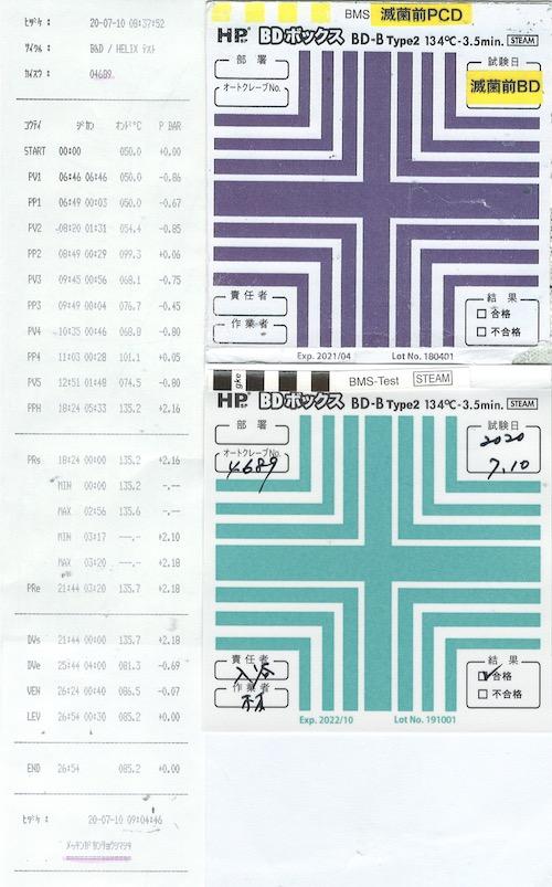 f:id:tokyo-microscope:20200710114908j:plain