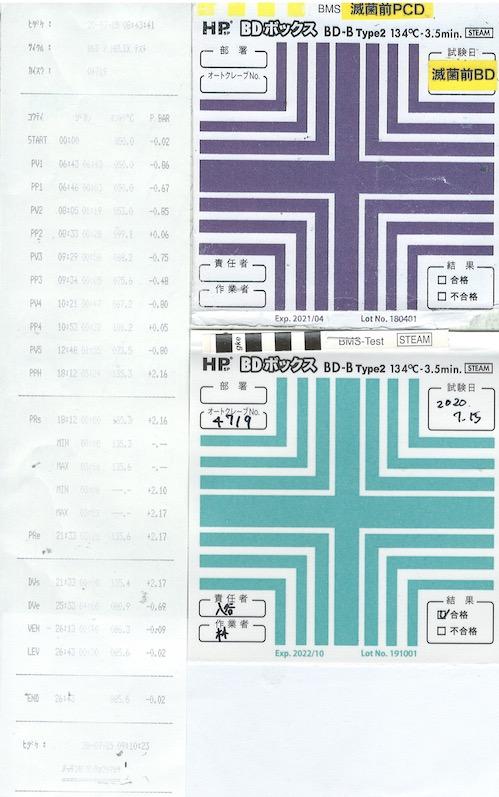 f:id:tokyo-microscope:20200715165106j:plain