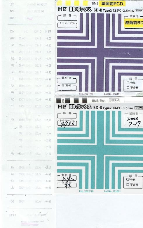 f:id:tokyo-microscope:20200717111107j:plain