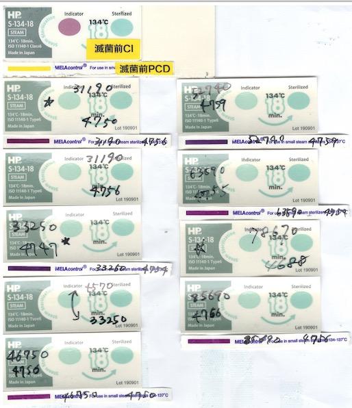 f:id:tokyo-microscope:20200722165930j:plain