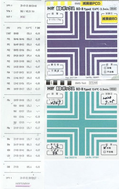 f:id:tokyo-microscope:20200725100315j:plain