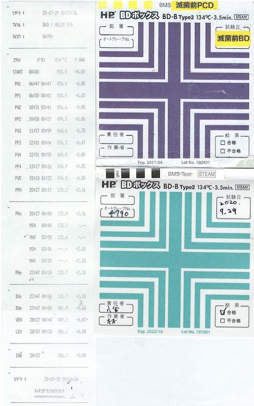 f:id:tokyo-microscope:20200729095201j:plain