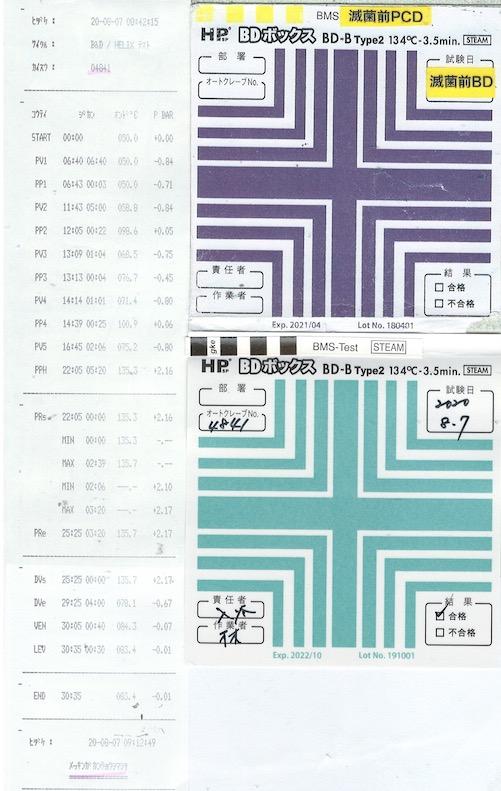 f:id:tokyo-microscope:20200807094859j:plain