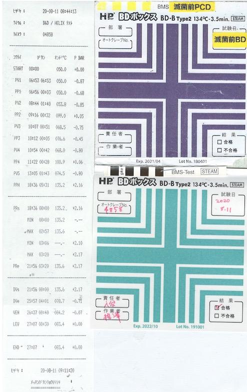 f:id:tokyo-microscope:20200811094608j:plain