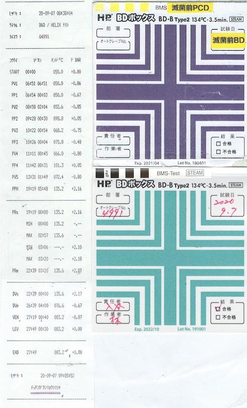 f:id:tokyo-microscope:20200907100730j:plain