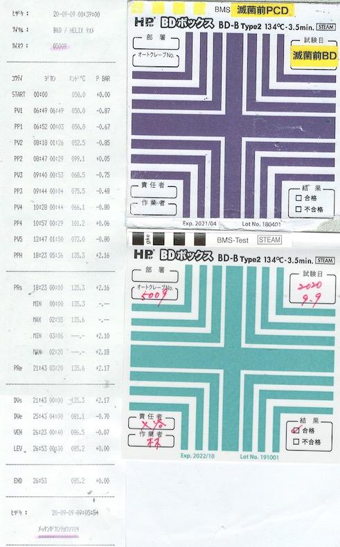 f:id:tokyo-microscope:20200909093611j:plain