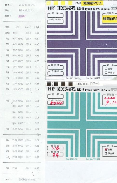 f:id:tokyo-microscope:20200912093438j:plain