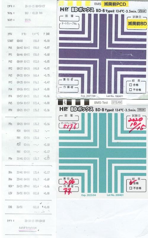 f:id:tokyo-microscope:20201015124204j:plain