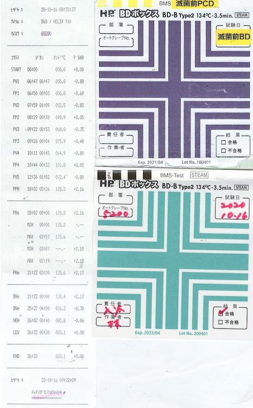 f:id:tokyo-microscope:20201016102222j:plain