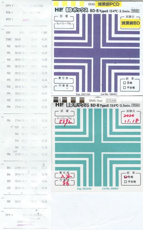 f:id:tokyo-microscope:20201118094719j:plain