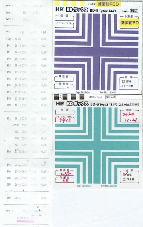 f:id:tokyo-microscope:20201121113747j:plain