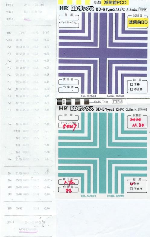 f:id:tokyo-microscope:20201130140018j:plain