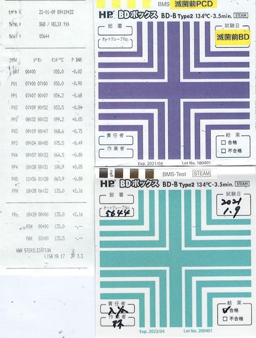 f:id:tokyo-microscope:20210109103948j:plain