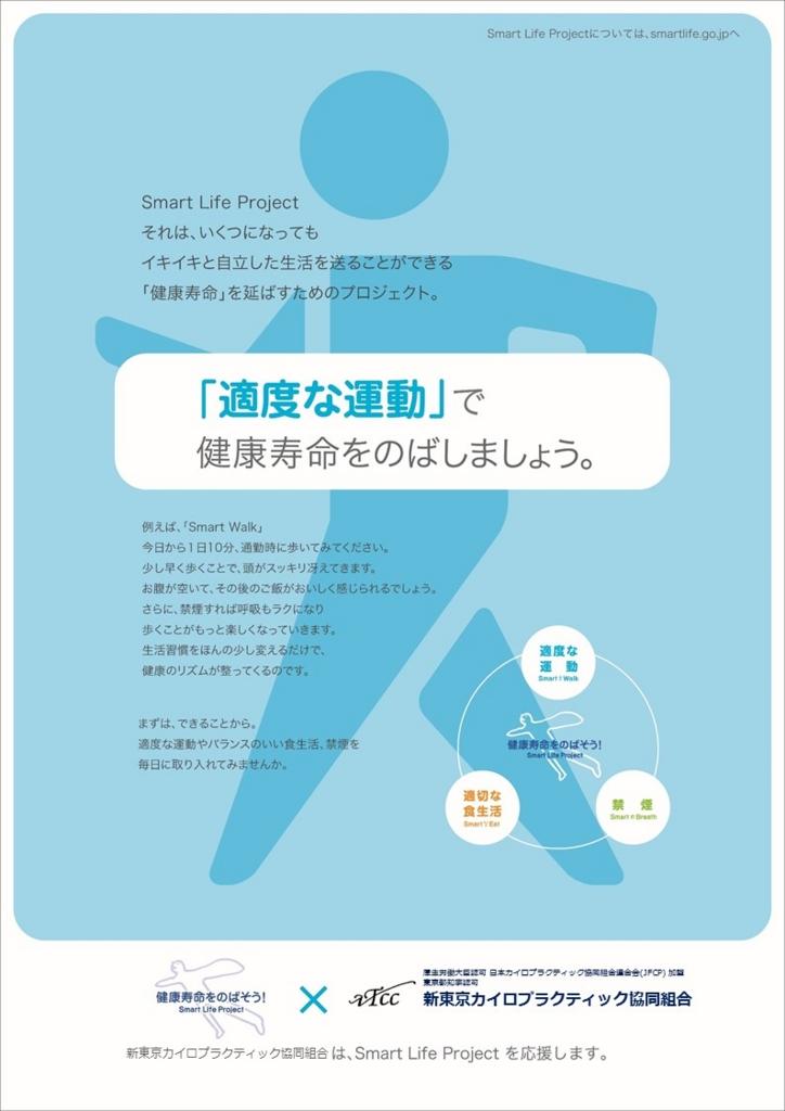f:id:tokyo-shisei:20161121104817j:plain