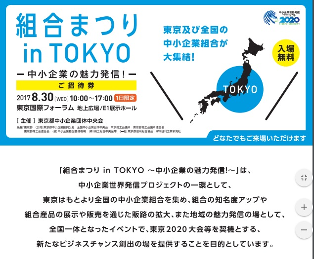 f:id:tokyo-shisei:20170827105655j:plain